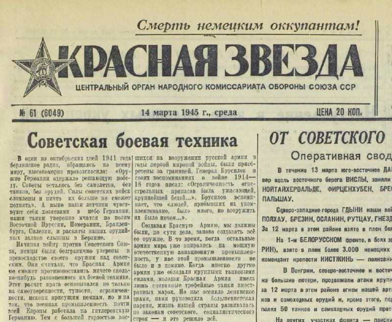«Красная звезда», 14 марта 1945 года