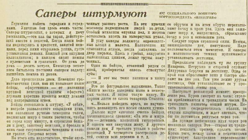«Известия», 14 марта 1945 года