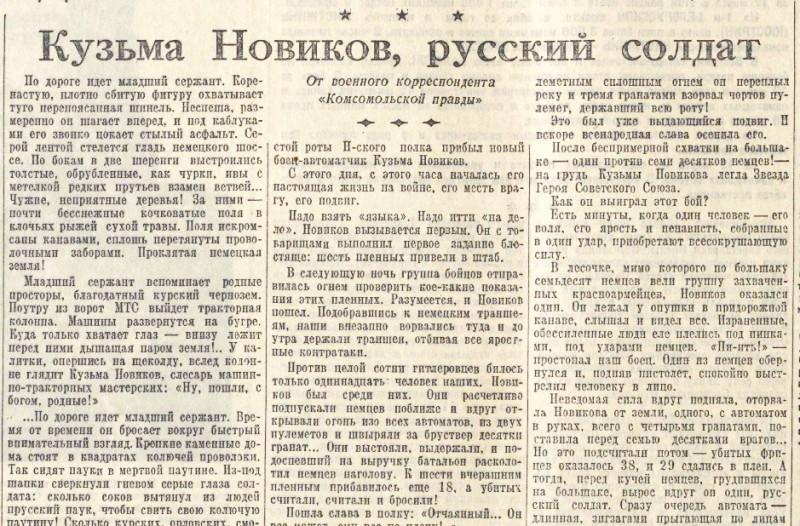 «Комсомольская правда», 14 марта 1945 года