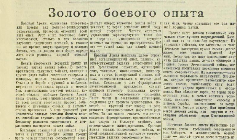 «Красная звезда», 15 марта 1945 года