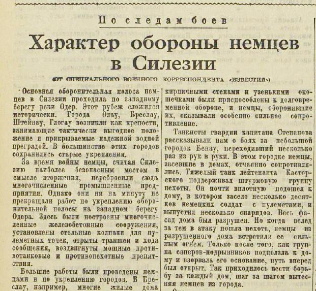 «Известия», 15 марта 1945 года