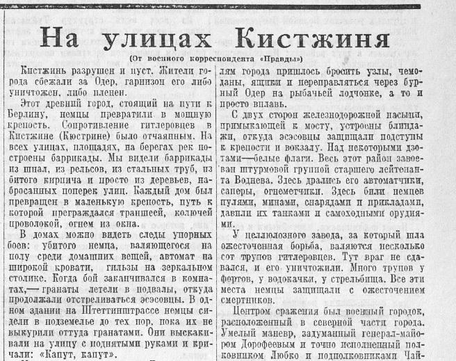 «Правда», 16 марта 1945 года