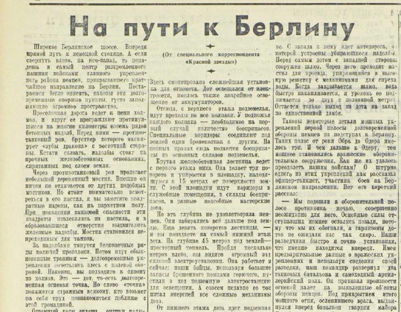 «Красная звезда», 16 марта 1945 года