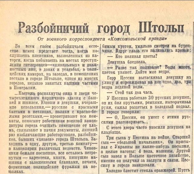 «Комсомольская правда», 17 марта 1945 года