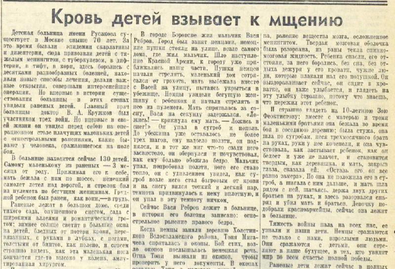 «Известия», 17 марта 1942 года