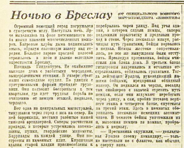 «Известия», 17 марта 1945 года