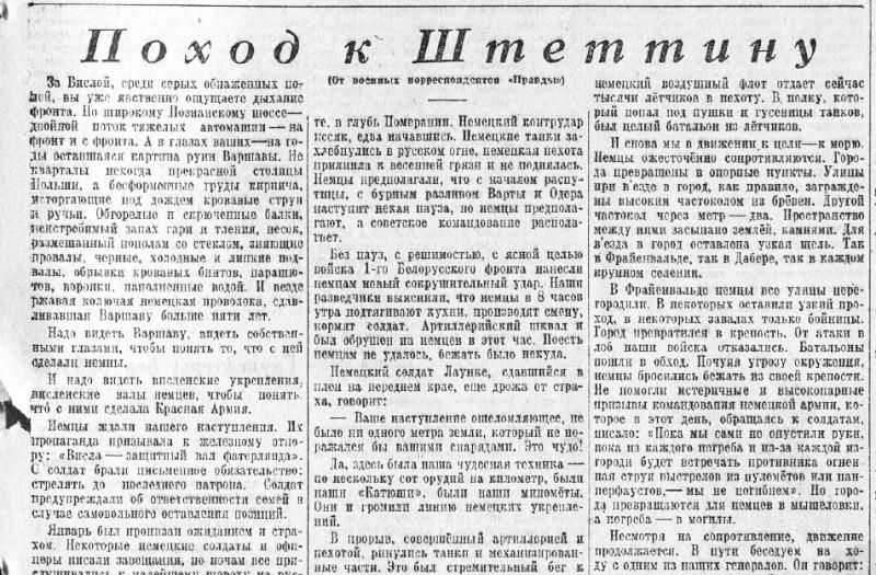 «Правда», 17 марта 1945 года