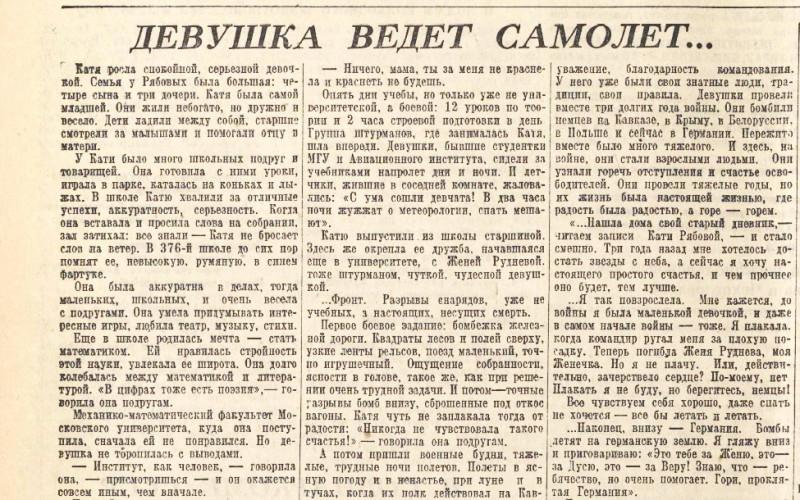 «Комсомольская правда», 18 марта 1945 года
