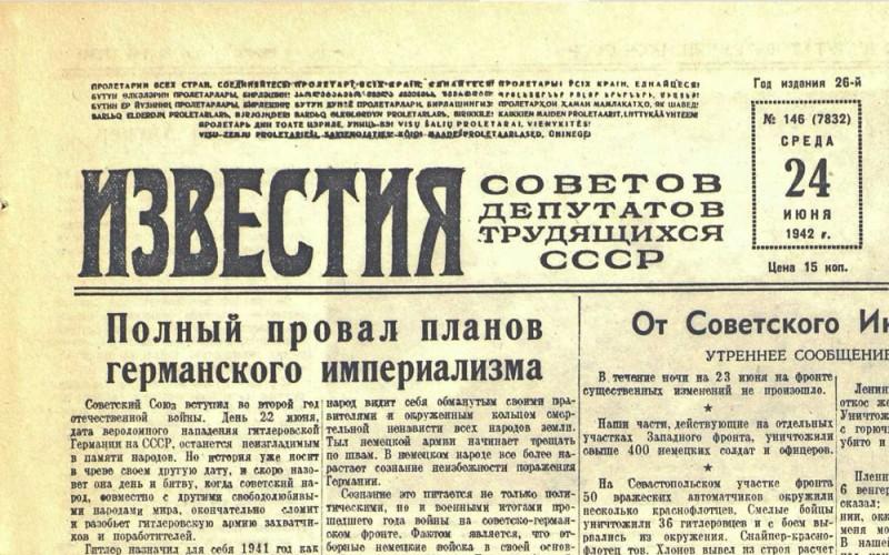«Известия», 24 июня 1942 года