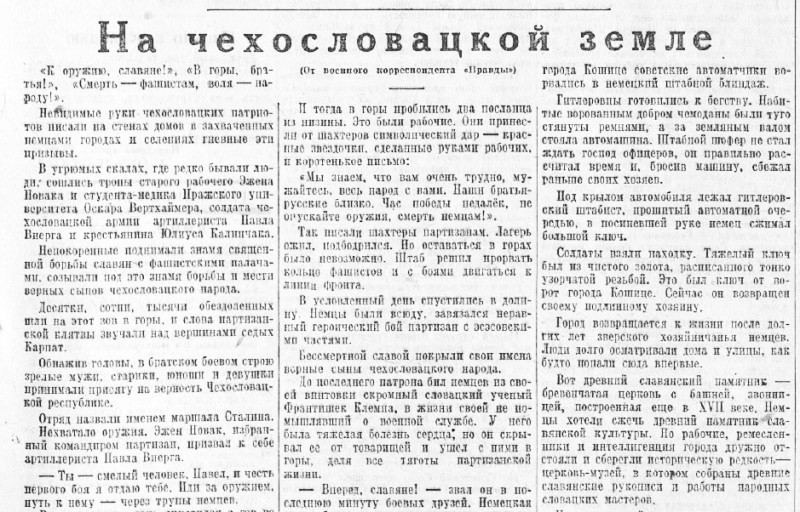 «Правда», 19 марта 1945 года