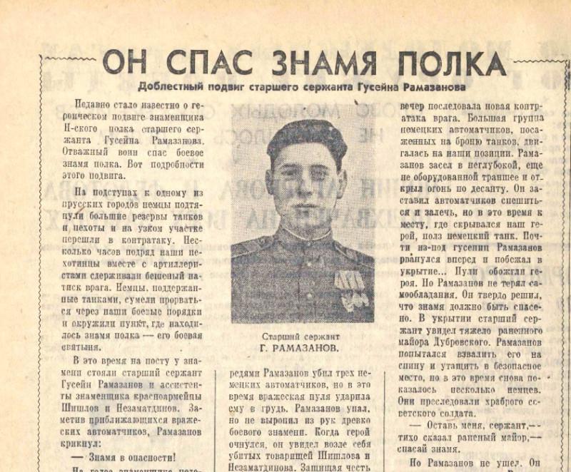 «Комсомольская правда», 20 марта 1945 года
