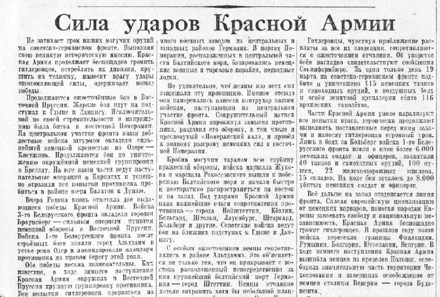 «Правда», 21 марта 1945 года