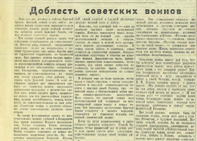 «Красная звезда», 28 марта 1945 года
