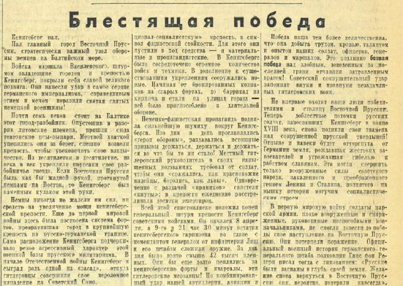 «Красная звезда», 10 апреля 1945 года