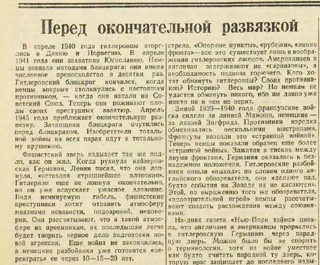 «Известия», 8 апреля 1945 года