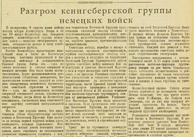 «Известия», 10 апреля 1945 года
