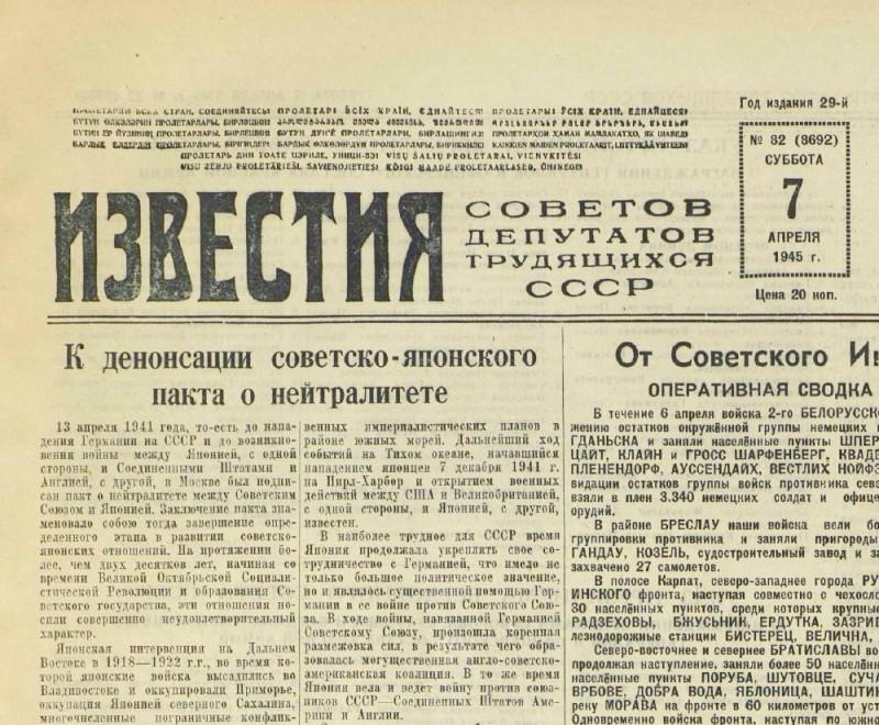 «Известия», 7 апреля 1945 года