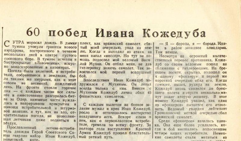 «Вечерняя Москва», 7 апреля 1945 года