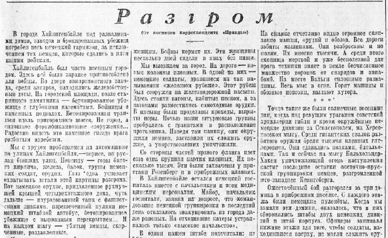 «Правда», 30 марта 1945 года