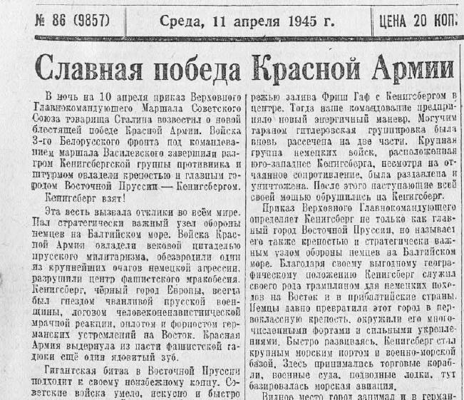 «Правда», 11 апреля 1945 года