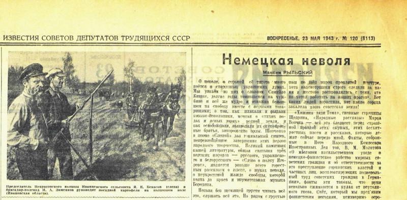«Известия», 23 мая 1943 года