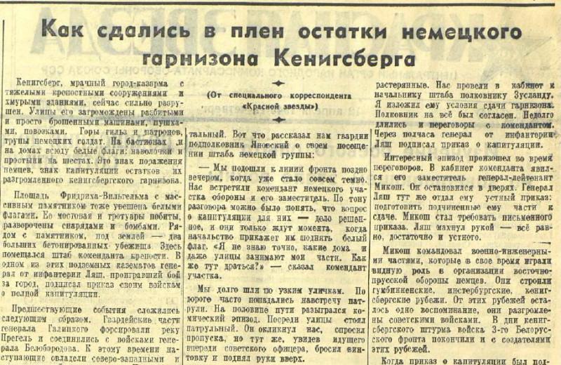 «Красная звезда», 12 апреля 1945 года