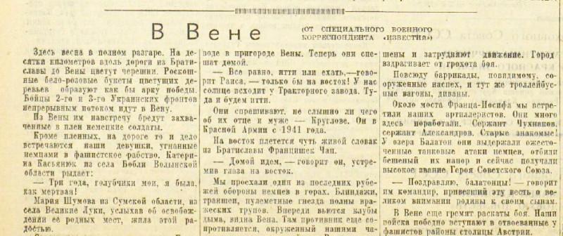 «Известия», 13 апреля 1945 года