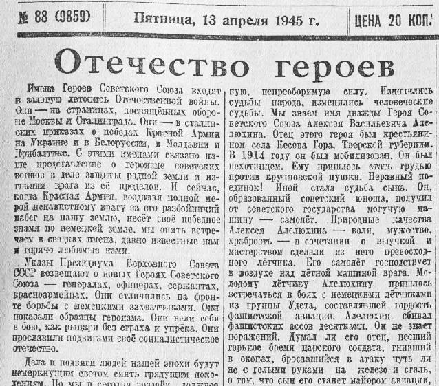 «Правда», 13 апреля 1945 года