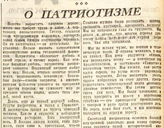 «Правда», 14 июня 1942 года