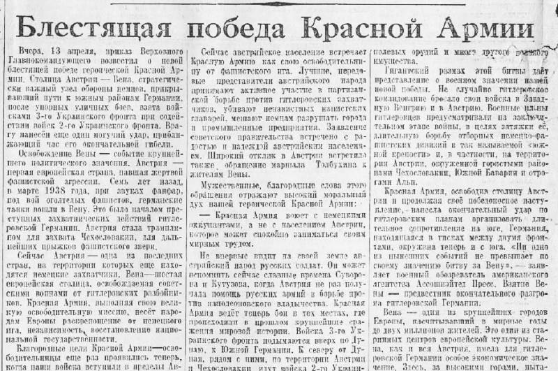 «Правда», 14 апреля 1945 года