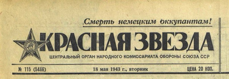 «Красная звезда», 18 мая 1943 года