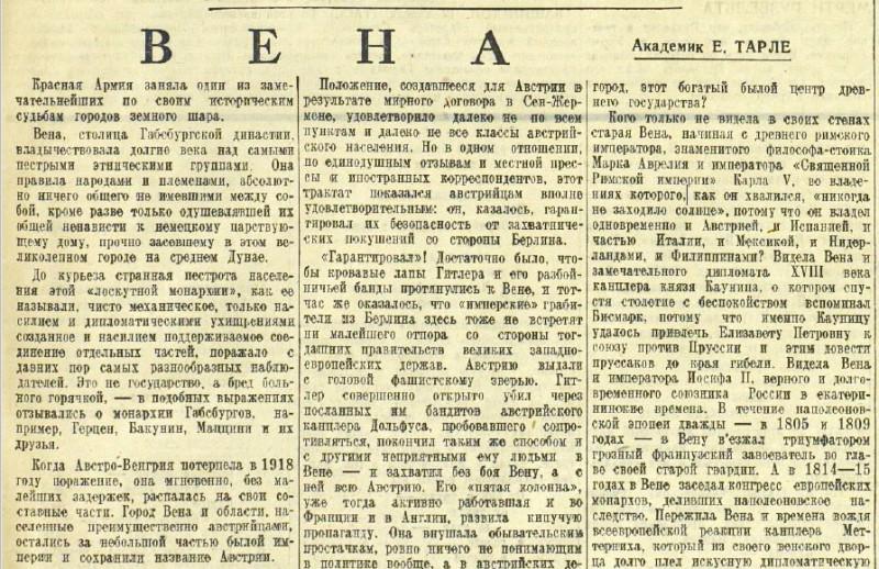 Красная звезда», 14 апреля 1945 года