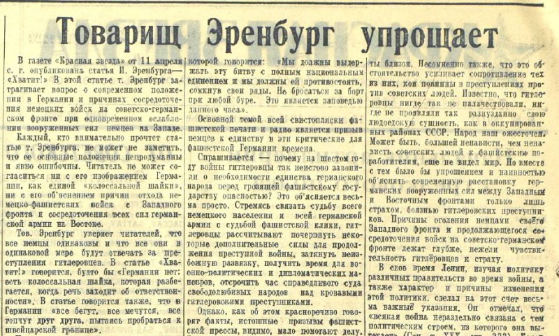 «Красная звезда», 15 апреля 1945 года