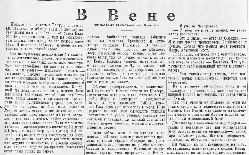 «Правда», 15 апреля 1945 года