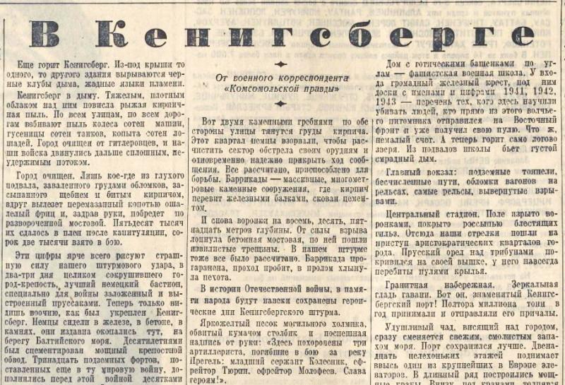 «Комсомольская правда», 15 апреля 1945 года