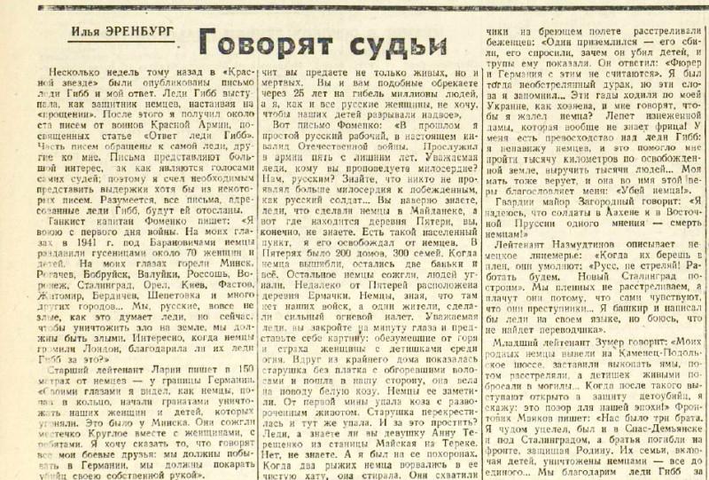 «Красная звезда», 3 ноября 1944 года