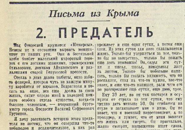 «Красная звезда», 10 января 1942 года