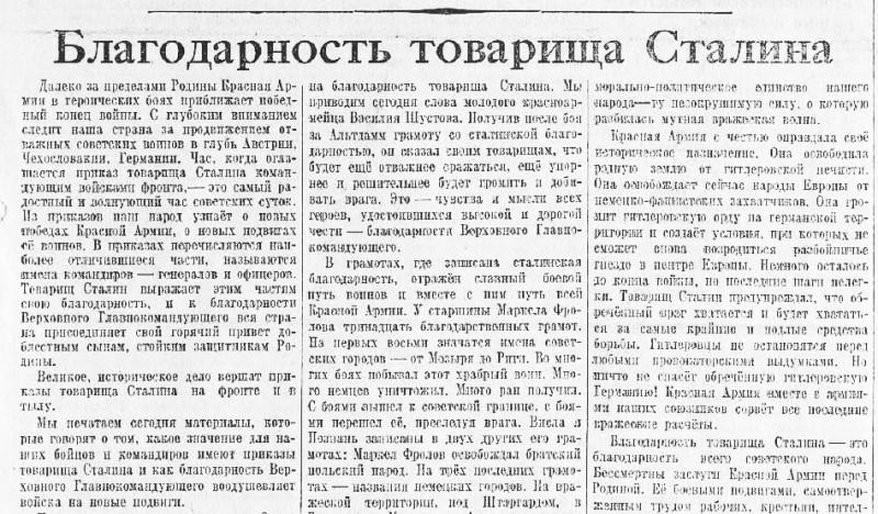 «Правда», 18 апреля 1945 года