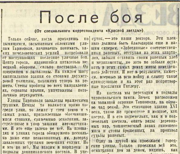 «Красная звезда», 18 апреля 1944 года