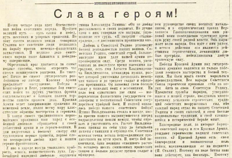«Известия», 18 апреля 1945 года