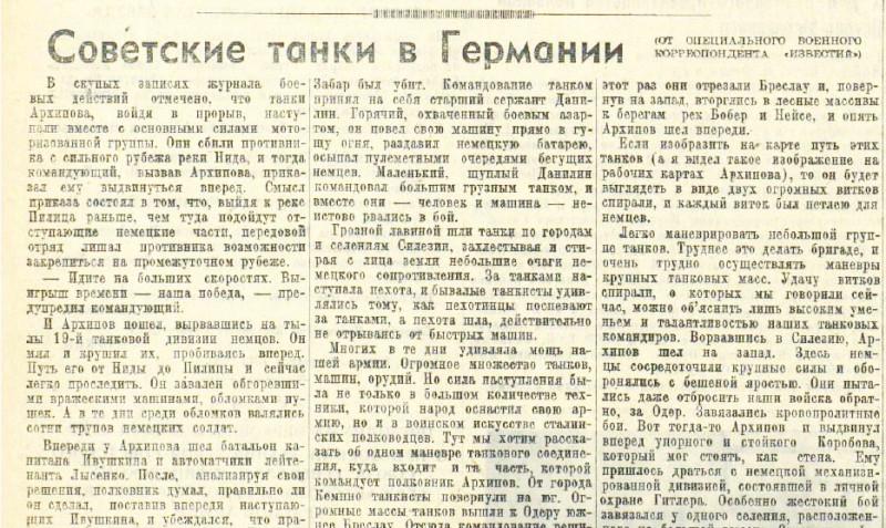 «Известия», 20 апреля 1945 года