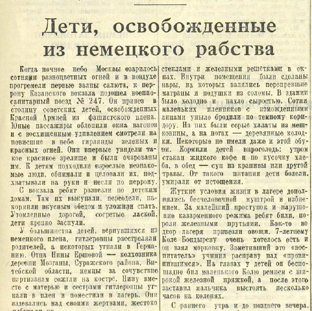«Красная звезда», 20 апреля 1945 года