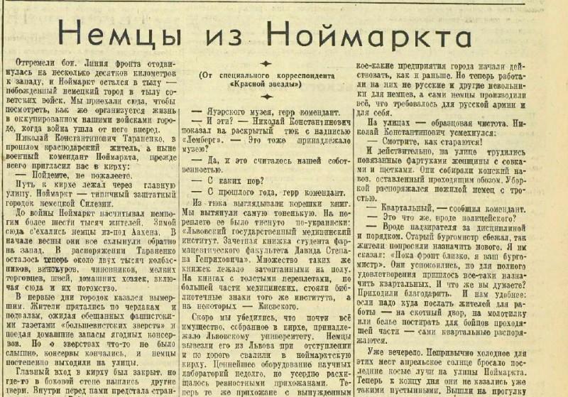 «Красная звезда», 19 апреля 1945 года