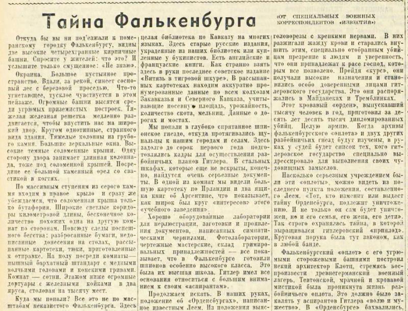 «Известия», 19 апреля 1945 года