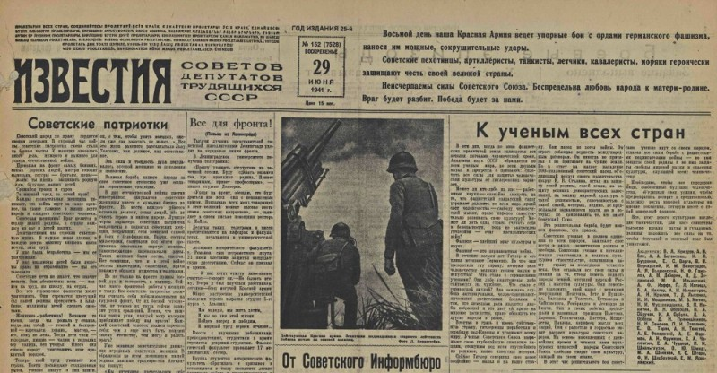 «Известия», 29 июня 1941 года
