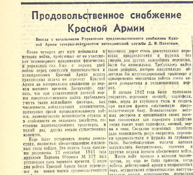 «Красная звезда», 21 апреля 1945 года