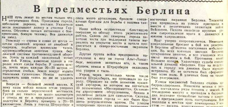 «Вечерняя Москва», 23 апреля 1945 года