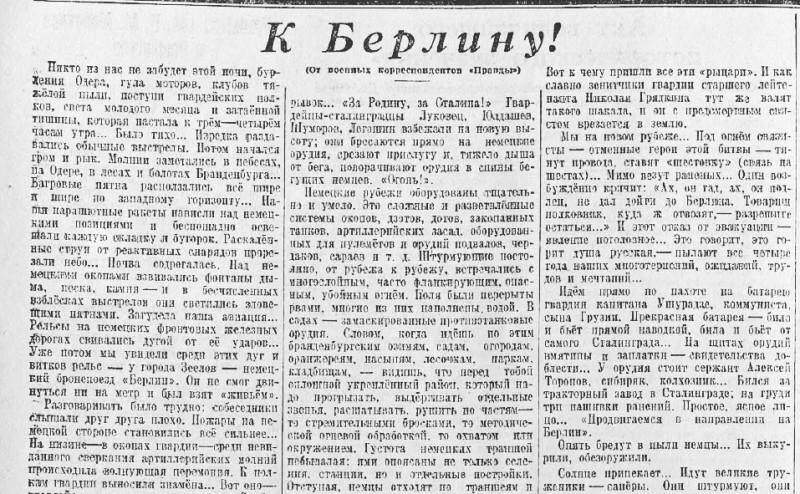 «Правда», 23 апреля 1945 года!