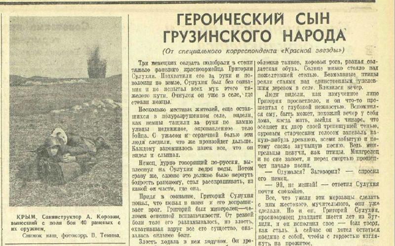 «Красная звезда», 7 мая 1942 года