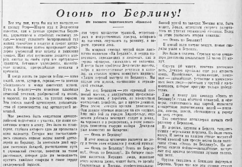 «Правда», 22 апреля 1945 года